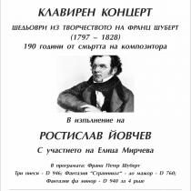 КЛАВИРЕН КОНЦЕРТ
