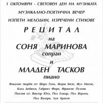 МУЗИКАЛНО-ПОЕТИЧНА ВЕЧЕР