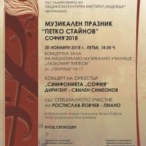 Музикален празник Петко Стайнов 2018