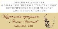 """Музикални празници """"Петко Стайнов"""" - Казанлък 2018"""