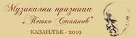 """Музикални празници """"Петко Стайнов"""" - Казанлък 2019"""