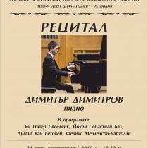 Клавирен рецитал