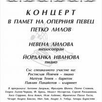 Концерт в памет на оперния певец Петко Лилов