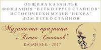 Национален музикален празник Петко Стайнов, Казанлък 2017