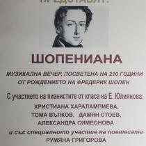 Клавирен концерт Шопениана