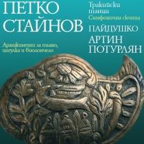 Два нови аранжимента на творби от Петко Стайнов